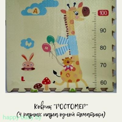 Игровые развивающие коврики для детей в Минске
