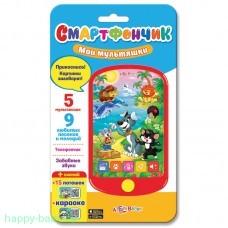 """Развивающая игрушка """"Смартфончик"""" - Мои мультяшки"""" (звук), арт. 4630014081106"""