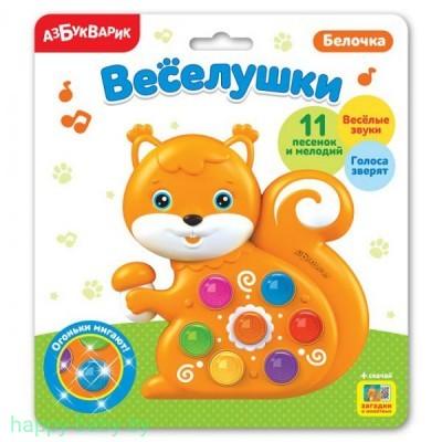 Музыкальная игрушка Белочка серия Веселушки. арт. 4630027290311