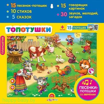 Планшетик Топотушки, арт. 4680019280110