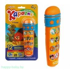 """Музыкальная игрушка """"Микрофон. Караоке. Я пою"""""""