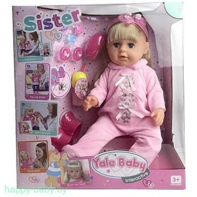 Кукла функциональная Сестричка, 45 см, арт. BLS003F