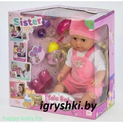 Кукла функциональная Сестричка, 45 см, арт. BLS003H