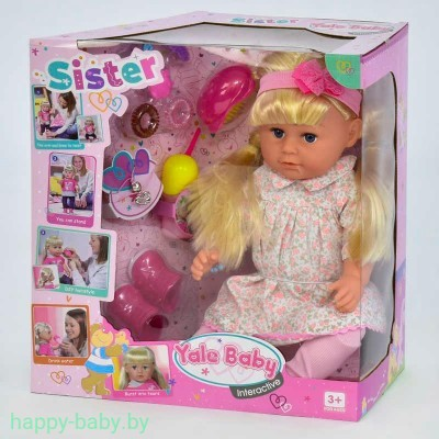 Кукла функциональная Сестричка, 45 см, арт. BLS003J