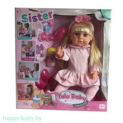 Кукла функциональная Сестричка, 45 см, арт. BLS003O