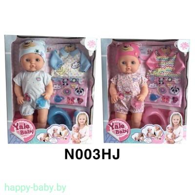 """Кукла пупс с одеждой """"Yale baby"""" (рост 40 см.), 2 вида, арт. N003HJ"""
